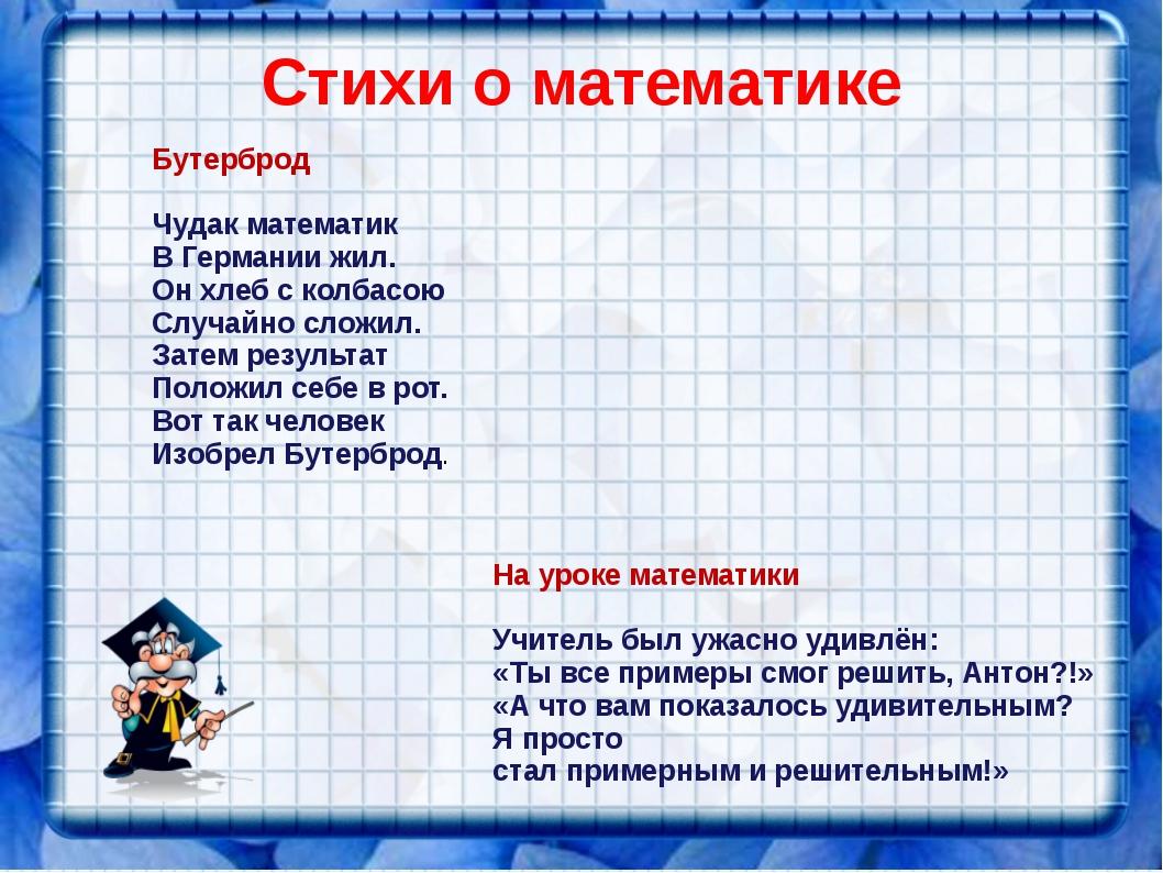 Стихи о математике Бутерброд Чудак математик В Германии жил. Он хлеб с колбас...