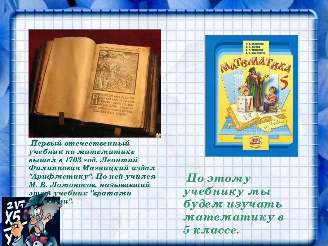 Наши гости: Первый отечественный учебник по математике вышел в 1703 год. Леон...