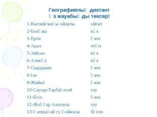 Географиялық диктант Өз жауабыңды тексер! 1-Каспий маңы ойпатыойпат 2-Балқаш
