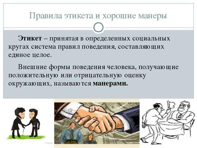 Правила этикета и хорошие манеры Этикет – принятая в определенных социальных...