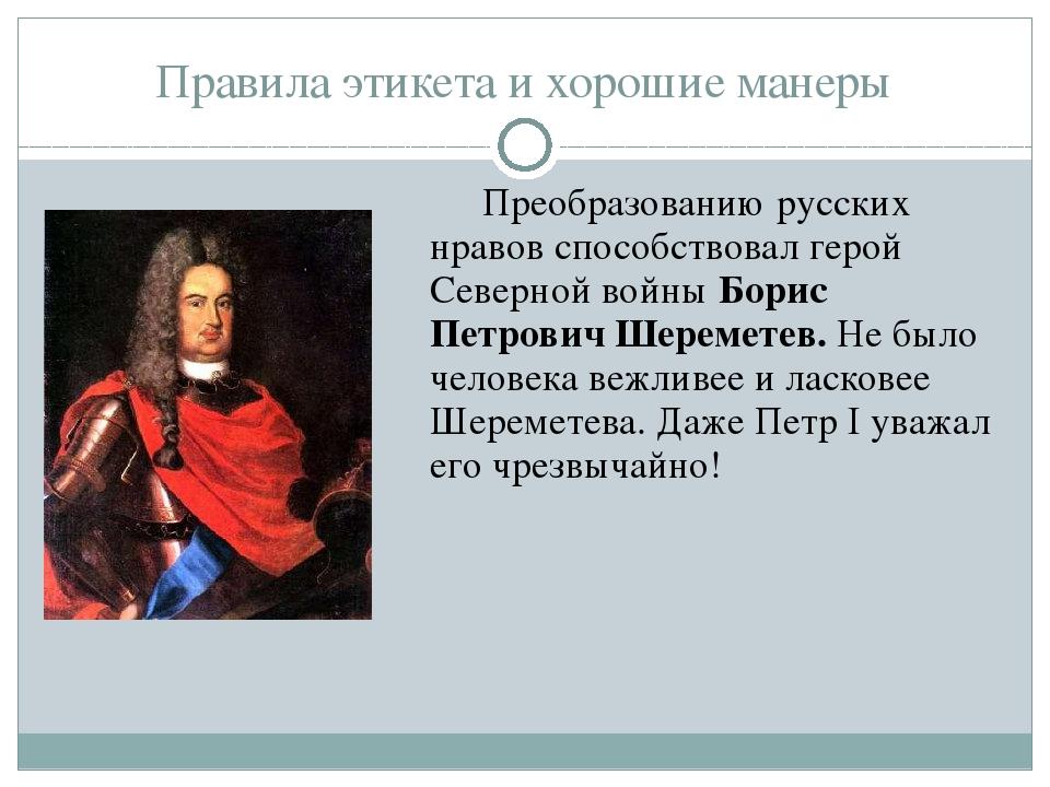Правила этикета и хорошие манеры Преобразованию русских нравов способствовал...