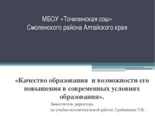 МБОУ «Точилинская сош» Смоленского района Алтайского края «Качество образован
