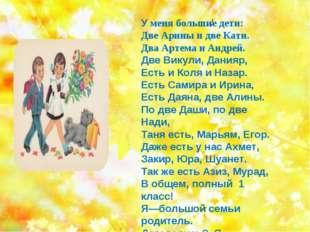 ! У меня большие дети: Две Арины и две Кати. Два Артема и Андрей. Две Викули,