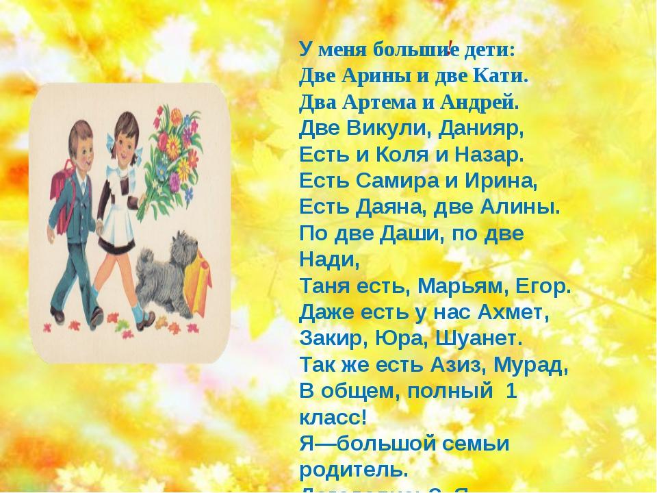 ! У меня большие дети: Две Арины и две Кати. Два Артема и Андрей. Две Викули,...