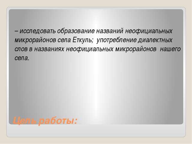 Цель работы: – исследовать образование названий неофициальных микрорайонов се...