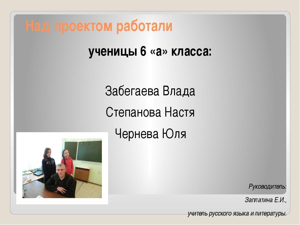 Над проектом работали ученицы 6 «а» класса: Забегаева Влада Степанова Настя Ч...