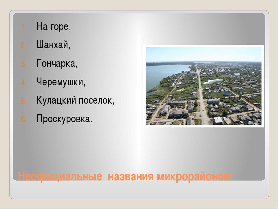 Неофициальные названия микрорайонов: На горе, Шанхай, Гончарка, Черемушки, Ку...