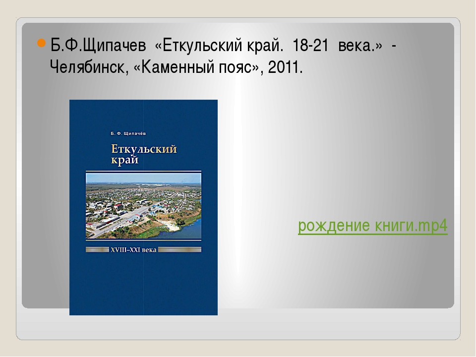 Б.Ф.Щипачев «Еткульский край. 18-21 века.» - Челябинск, «Каменный пояс», 2011...