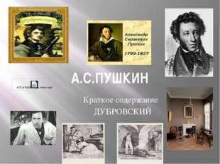 А.С.ПУШКИН Краткое содержание ДУБРОВСКИЙ