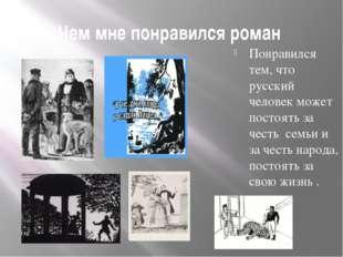Чем мне понравился роман Понравился тем, что русский человек может постоять з