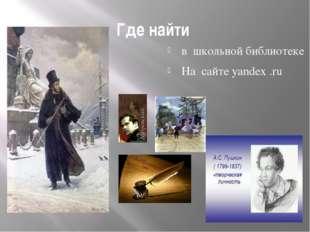 Где найти в школьной библиотеке На сайте yandex .ru