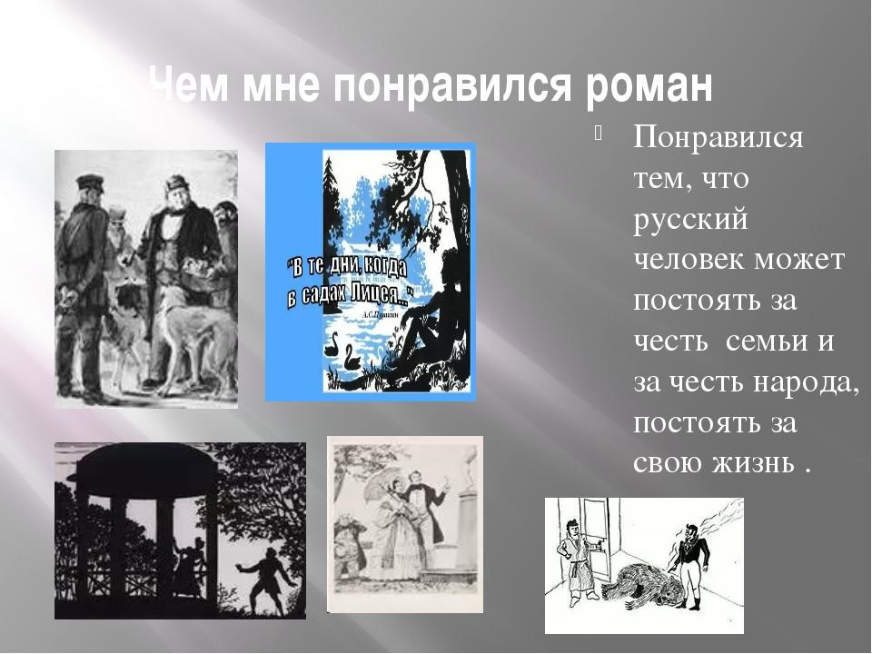Чем мне понравился роман Понравился тем, что русский человек может постоять з...