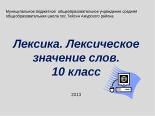 Лексика. Лексическое значение слов. 10 класс 2013 Муниципальное бюджетное общ