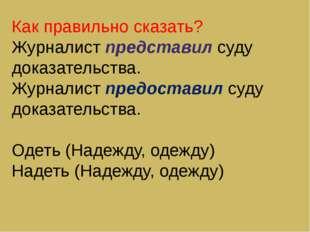 Как правильно сказать? Журналист представил суду доказательства. Журналист пр