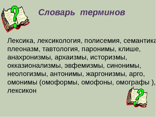 Словарь терминов Лексика, лексикология, полисемия, семантика, плеоназм, тавто...