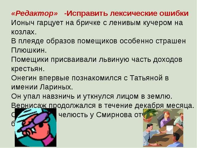 «Редактор» -Исправить лексические ошибки Ионыч гарцует на бричке с ленивым ку...