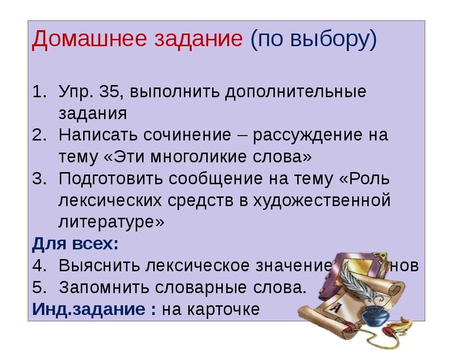 Домашнее задание (по выбору) Упр. 35, выполнить дополнительные задания Написа...