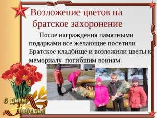 Возложение цветов на братское захоронение После награждения памятными подар