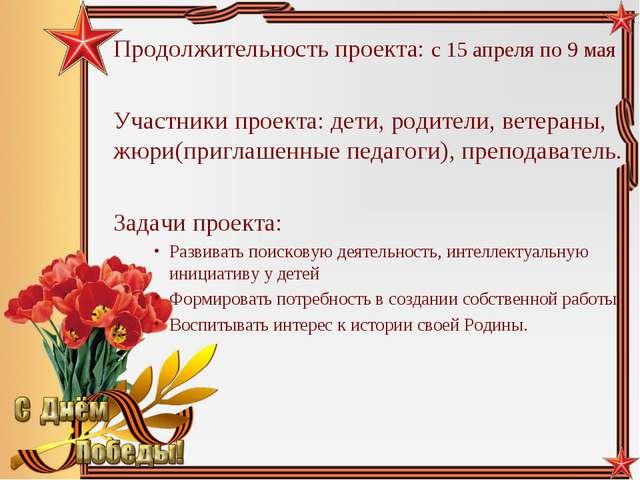 Продолжительность проекта: с 15 апреля по 9 мая  Участники проекта: дети,...