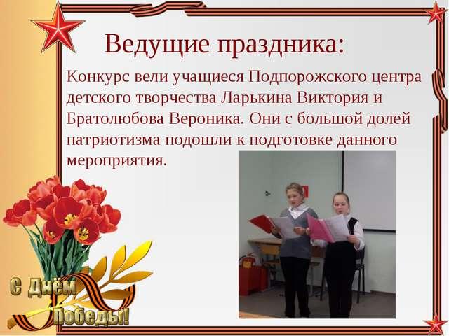 Ведущие праздника: Конкурс вели учащиеся Подпорожского центра детского творч...