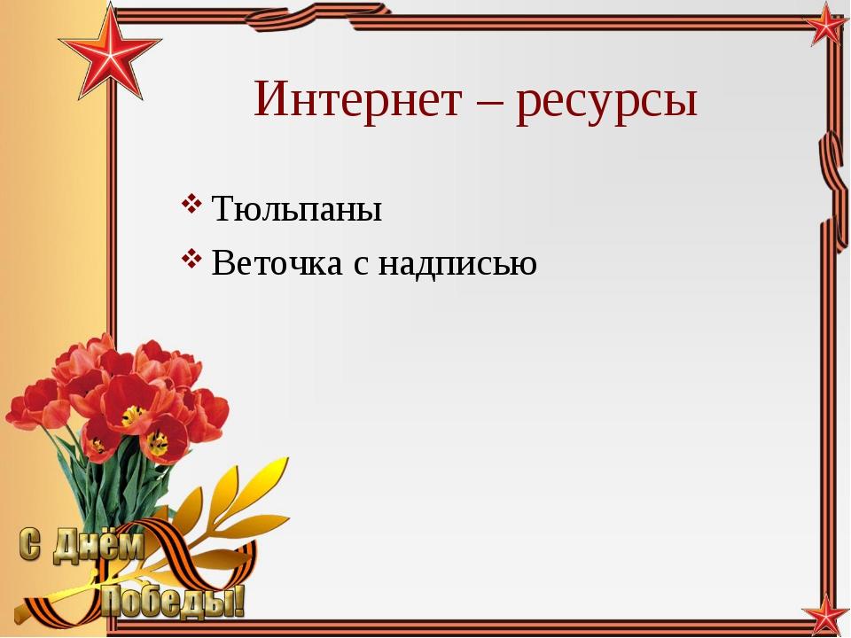 Интернет – ресурсы Тюльпаны Веточка с надписью