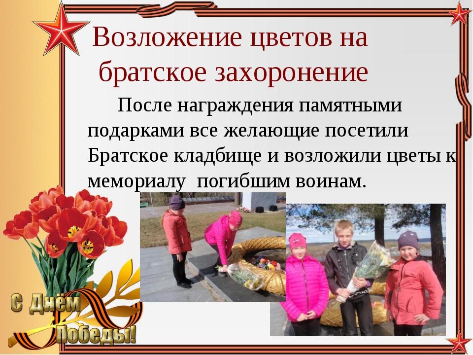 Возложение цветов на братское захоронение После награждения памятными подар...