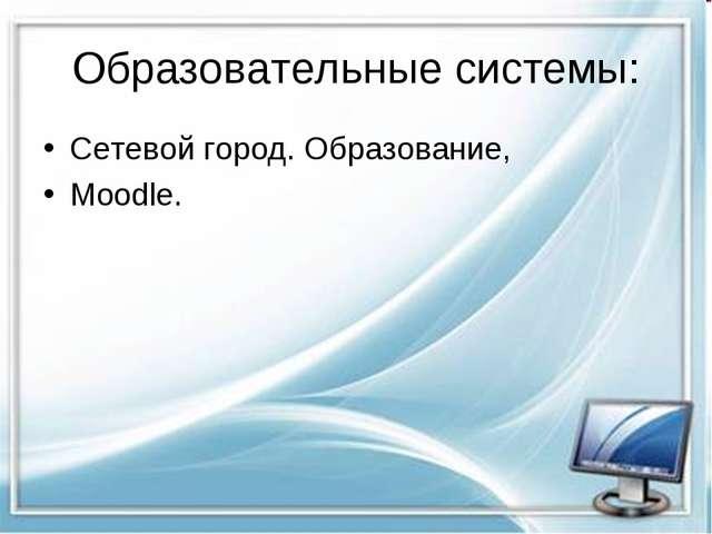 Образовательные системы: Сетевой город. Образование, Moodle.