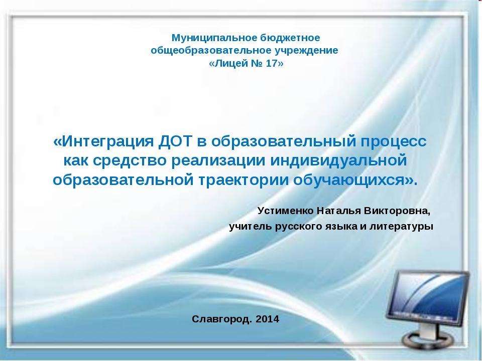 Муниципальное бюджетное общеобразовательное учреждение «Лицей № 17»  «Инт...