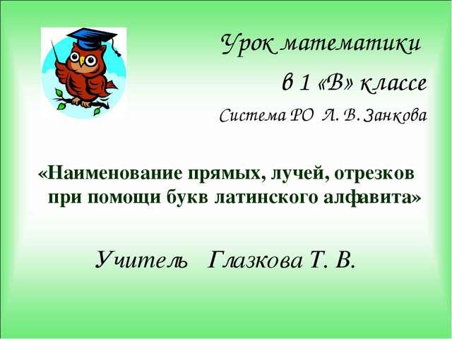 Урок математики в 1 «В» классе Система РО Л. В. Занкова «Наименование прямых,...