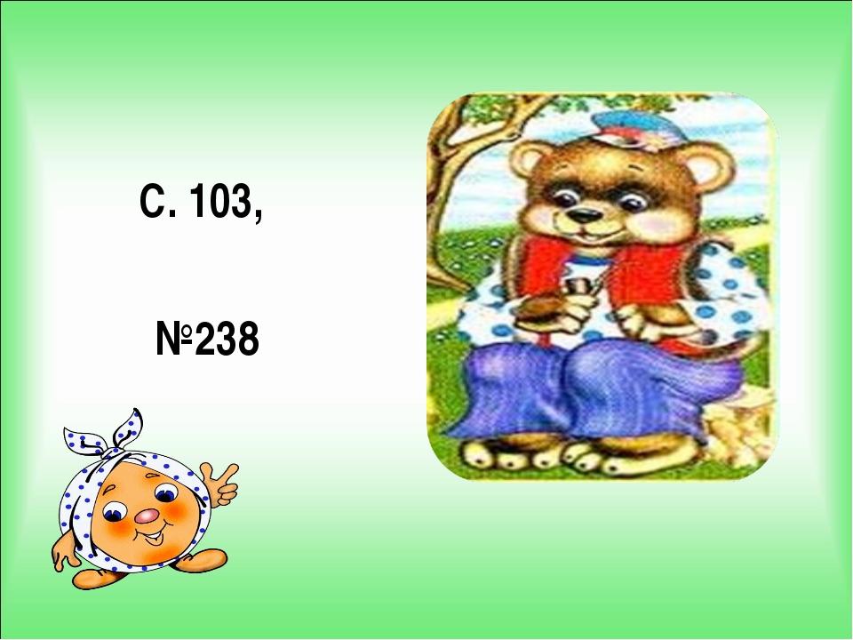 С. 103, №238