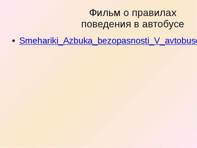 Фильм о правилах поведения в автобусе Smehariki_Azbuka_bezopasnosti_V_avtobus...