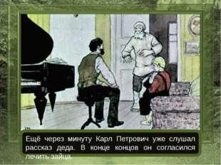 Ещё через минуту Карл Петрович уже слушал рассказ деда. В конце концов он со