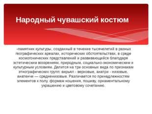 Народный чувашский костюм -памятник культуры, созданный в течение тысячелетий
