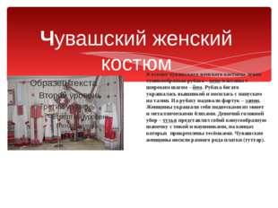 В основе чувашского женского костюма лежит туникообразная рубаха – кепе и шта