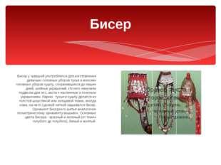Бисер Бисер у чувашей употреблялся для изготовления девичьих головных уборов