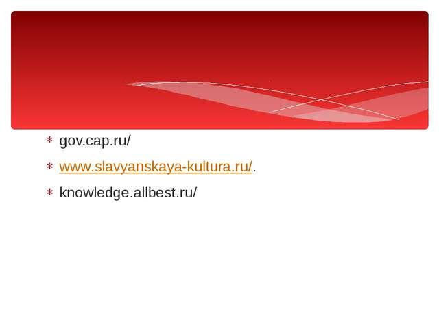 gov.cap.ru/ www.slavyanskaya-kultura.ru/. knowledge.allbest.ru/