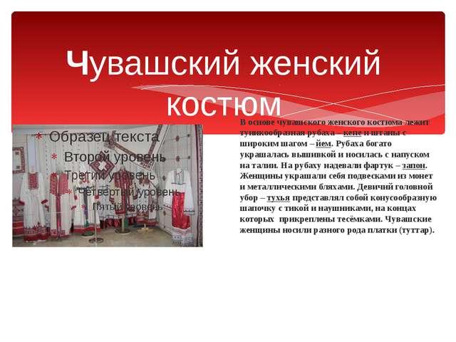 В основе чувашского женского костюма лежит туникообразная рубаха – кепе и шта...