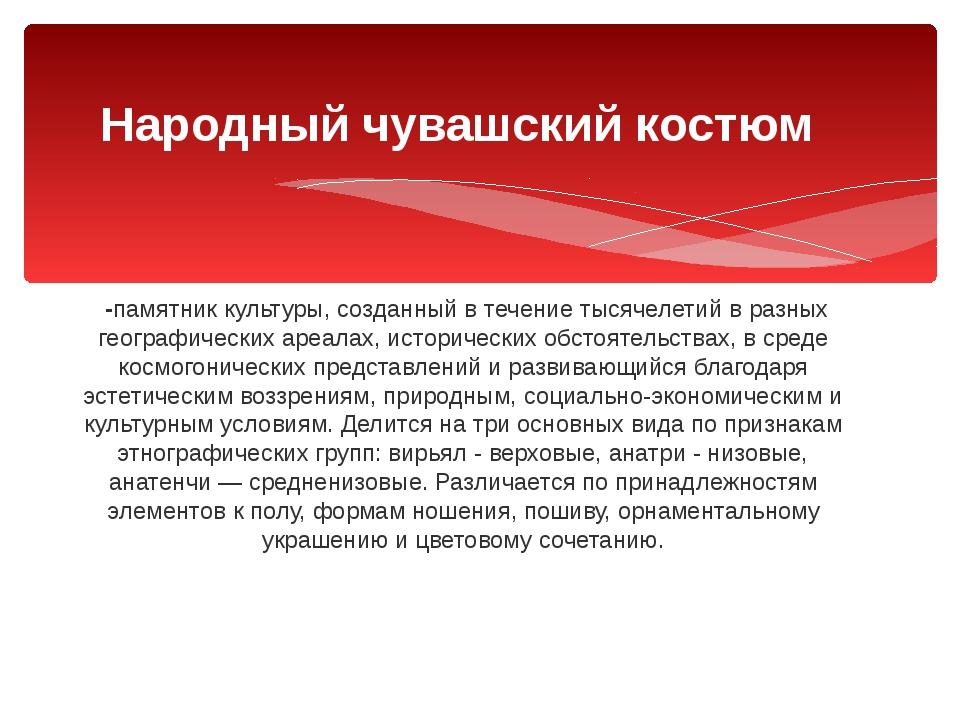 Народный чувашский костюм -памятник культуры, созданный в течение тысячелетий...