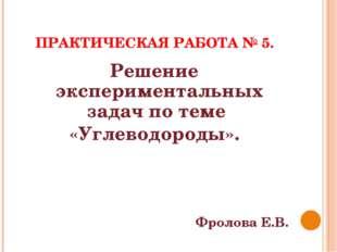 ПРАКТИЧЕСКАЯ РАБОТА № 5. Решение экспериментальных задач по теме «Углеводород