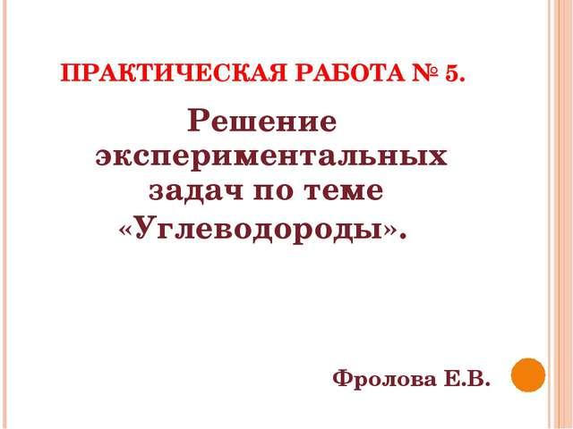 ПРАКТИЧЕСКАЯ РАБОТА № 5. Решение экспериментальных задач по теме «Углеводород...