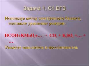 Используя метод электронного баланса, составьте уравнение реакции: HCOH+KMnO4