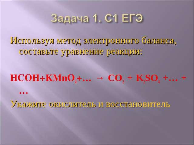 Используя метод электронного баланса, составьте уравнение реакции: HCOH+KMnO4...
