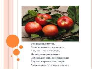 Эти вкусные плоды Всем знакомы с древности. Все, кто ели, не болели, Малокро