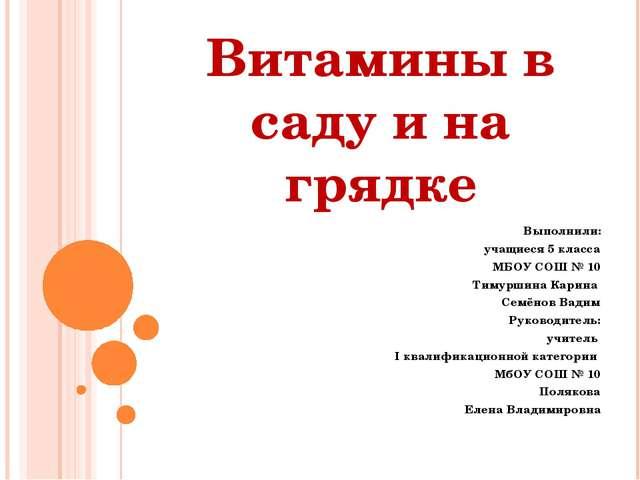 Витамины в саду и на грядке Выполнили: учащиеся 5 класса МБОУ СОШ № 10 Тимурш...