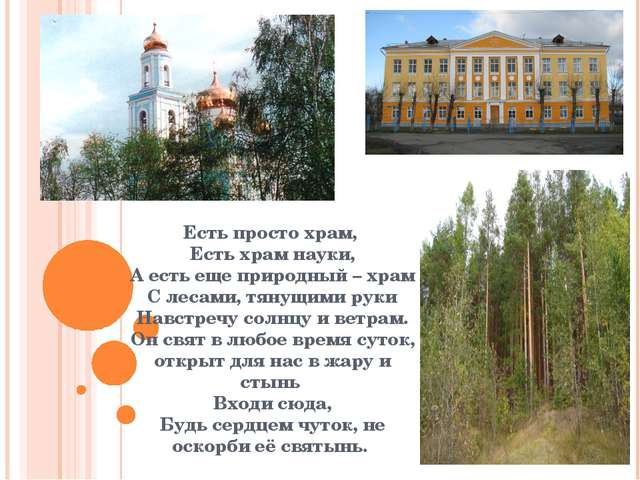 Есть просто храм, Есть храм науки, А есть еще природный – храм С лесами, тяну...