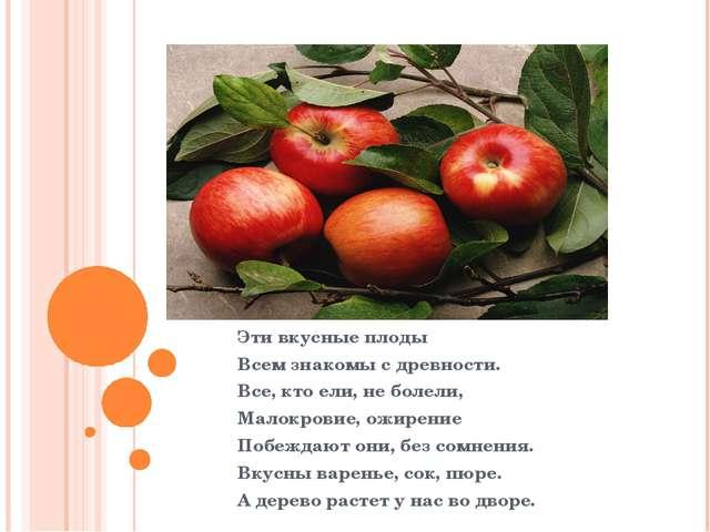 Эти вкусные плоды Всем знакомы с древности. Все, кто ели, не болели, Малокро...