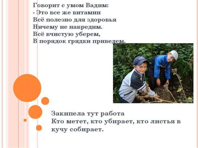 Говорит с умом Вадим: - Это все же витамин Всё полезно для здоровья Ничему не...