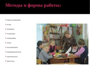 Методы и формы работы: ведение документации; беседа; наблюдение; тестирование