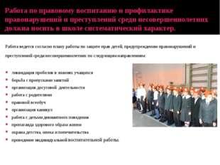 Работа по правовому воспитанию и профилактике правонарушений и преступлений с
