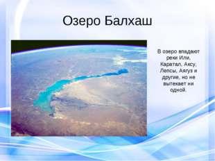 Озеро Балхаш В озеро впадают реки Или, Каратал, Аксу, Лепсы, Аягуз и другие,